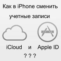 Как сменить Apple ID и iCloud в iPhone