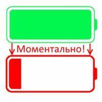 Садится iPhone