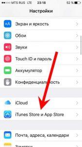 Настройки iPhone - пункт iTunes Store и App Store