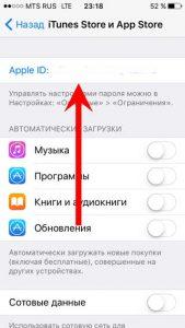 iTunes Store и App Store - Apple ID (нажимаем)