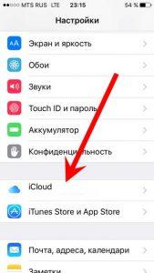 Открываем Настройки - iCloud, для его смены
