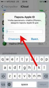 Для выключения iCloud - вводим пароль