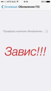 iPhone\iPad завис на проверке обновления ПО