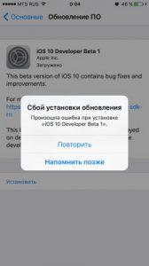 Сбой установки обновления iOS 10