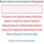 iPhone с этим серийным номером был заменен