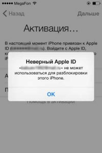 """Ошибка """"Неверный Apple ID"""""""