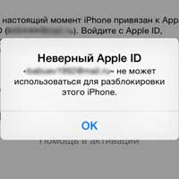 Неверный Apple ID - не может использоваться для разблокировки iPhone