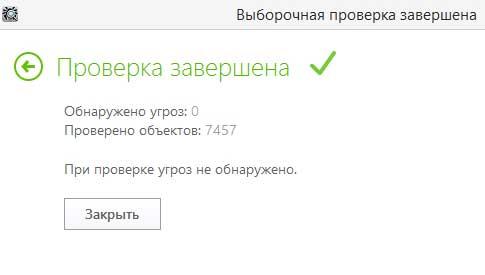 Проверка vShare helper антивирусом - угроз нет