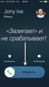 Залипает ползунок ответа на звонок в iphone