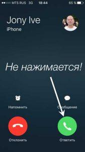 Не нажимается кнопка ответа входящего звонка