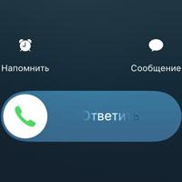 Нельзя ответить на звонок iPhone