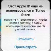Apple ID не использовался в App Store