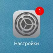 Удаление обновления iPhone и iPad
