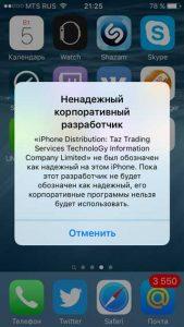 Предупреждение - ненадежный корпоративный разработчик