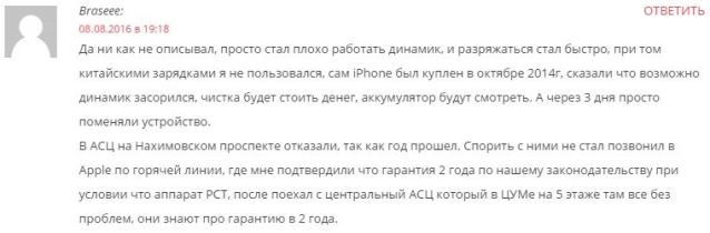 Отзыв пользователя про срок гарантии на iPhone