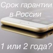 Сколько лет гарантия на iPhone