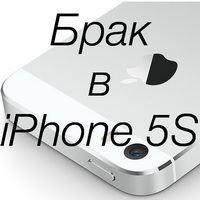 Брак в iPhone 5S