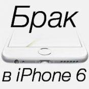 Весь брак iPhone 6