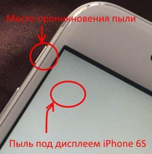 Пыль под экраном iPhone 6S