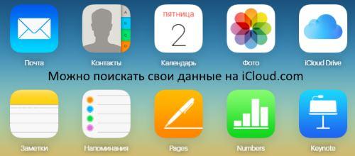 Ищем данные в iCloud