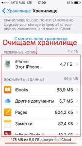 Очищаем iCloud