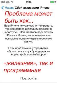 Сбой активации iPhone - недоступен сервер