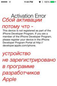 iPhone не зарегистрирован в программе разработчиков Apple