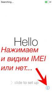 Смотрим IMEI