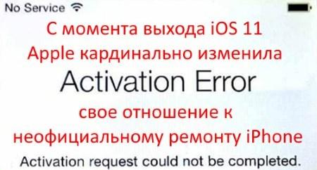iPhone на iOS 11 не активируется из-за неофициального ремонта