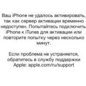 iPhone не удалось активировать