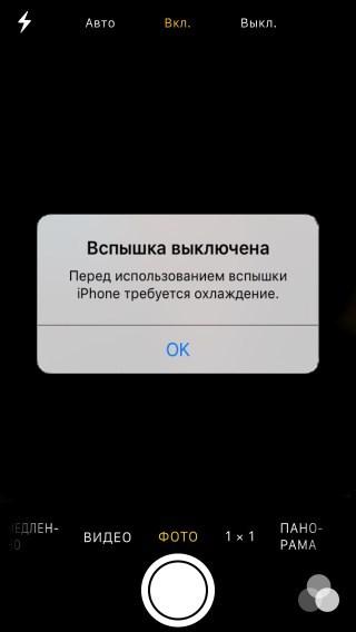 задняя камера iphone 5 не работает