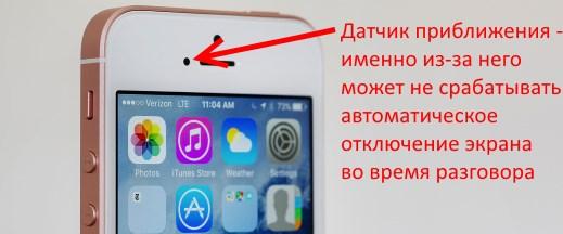 Датчик света в iPhone