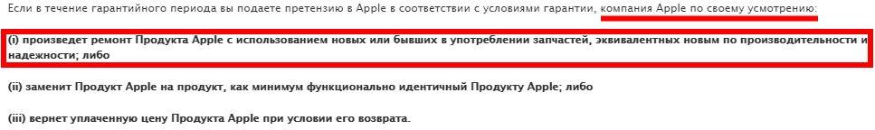 Ремонт iPhone в АСЦ допускается