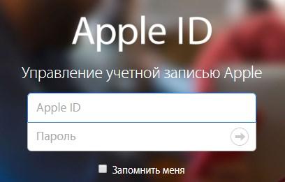 Окно входа - управлять Apple ID
