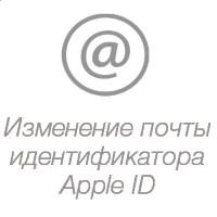 Изменяем mail идентификатора Apple ID