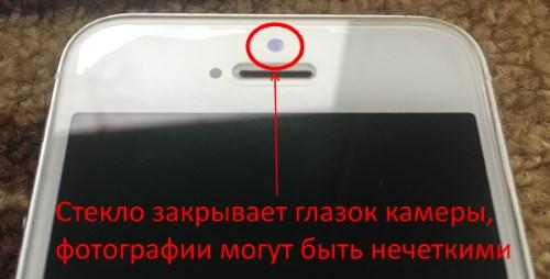 Стекло полностью закрывает фронтальную камеру