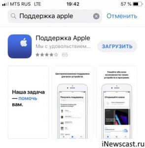 Приложение «Поддержка Apple» в App Store