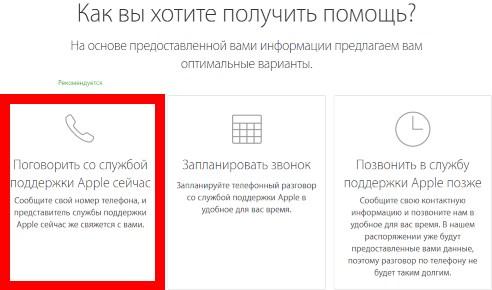 Поговорить со службой поддержки Apple в РФ