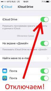 iCloud Drive - выключаем
