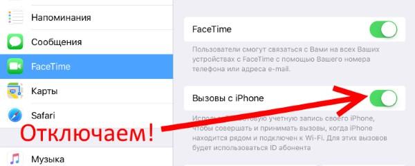 Запрещаем дублировать вызовы с iPhone