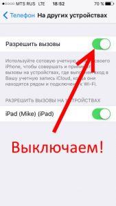 Синхронизация звонков между iPhone - как ее отключить?