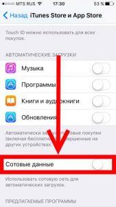 Отключаем автоматическую загрузку из App Store