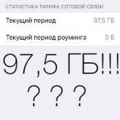 iPhone жрет трафик