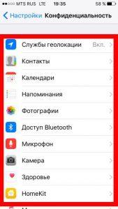 К каким вашим данным имеет доступ iPhone