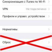 Отсутствует сброс настроек в меню айфона