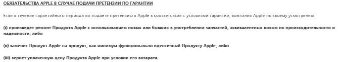 Обязательства Apple в случае подачи претензии по гарантии