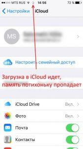 Пропажа памяти может быть из-за iCloud
