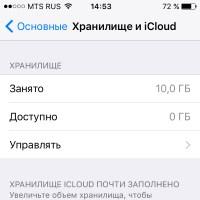 Исчезает память на айфоне