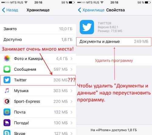Очищаем кэш программ в iOS