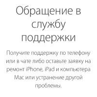 Обращение в службу поддержки Apple в России
